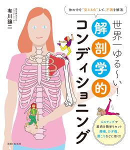 世界一ゆる~い! 解剖学的コンディショニング