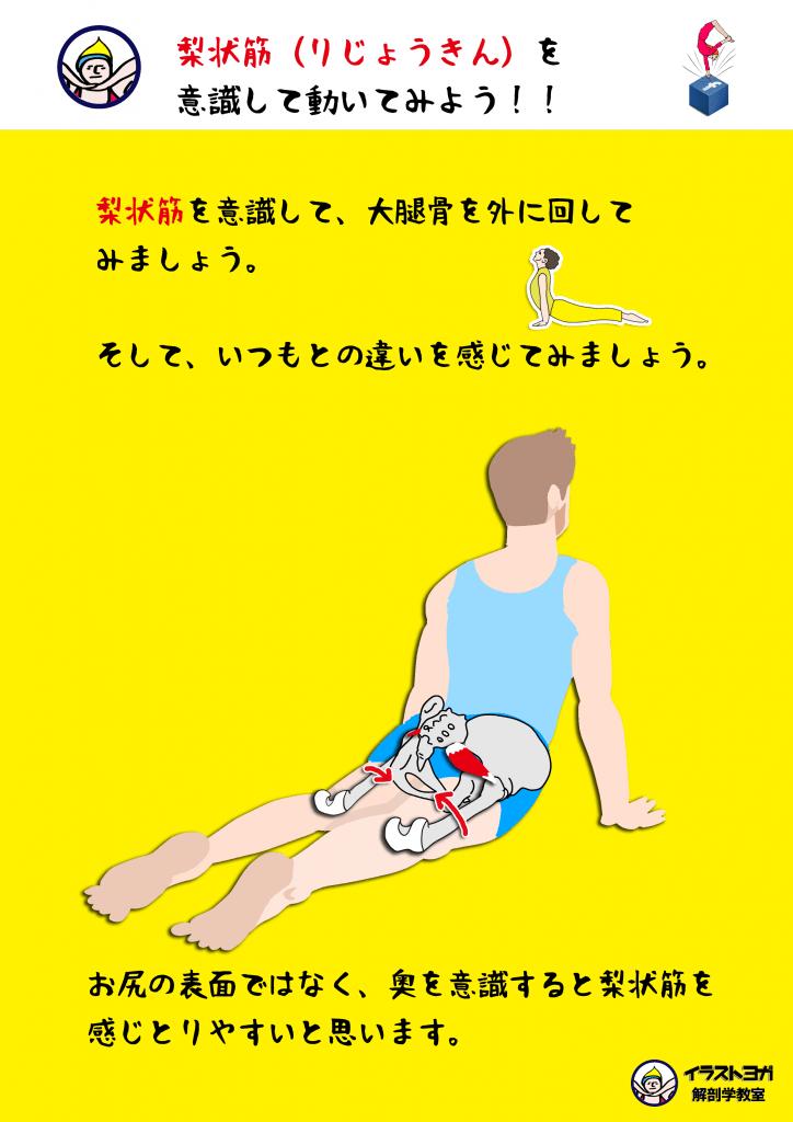 ヨガ イラスト