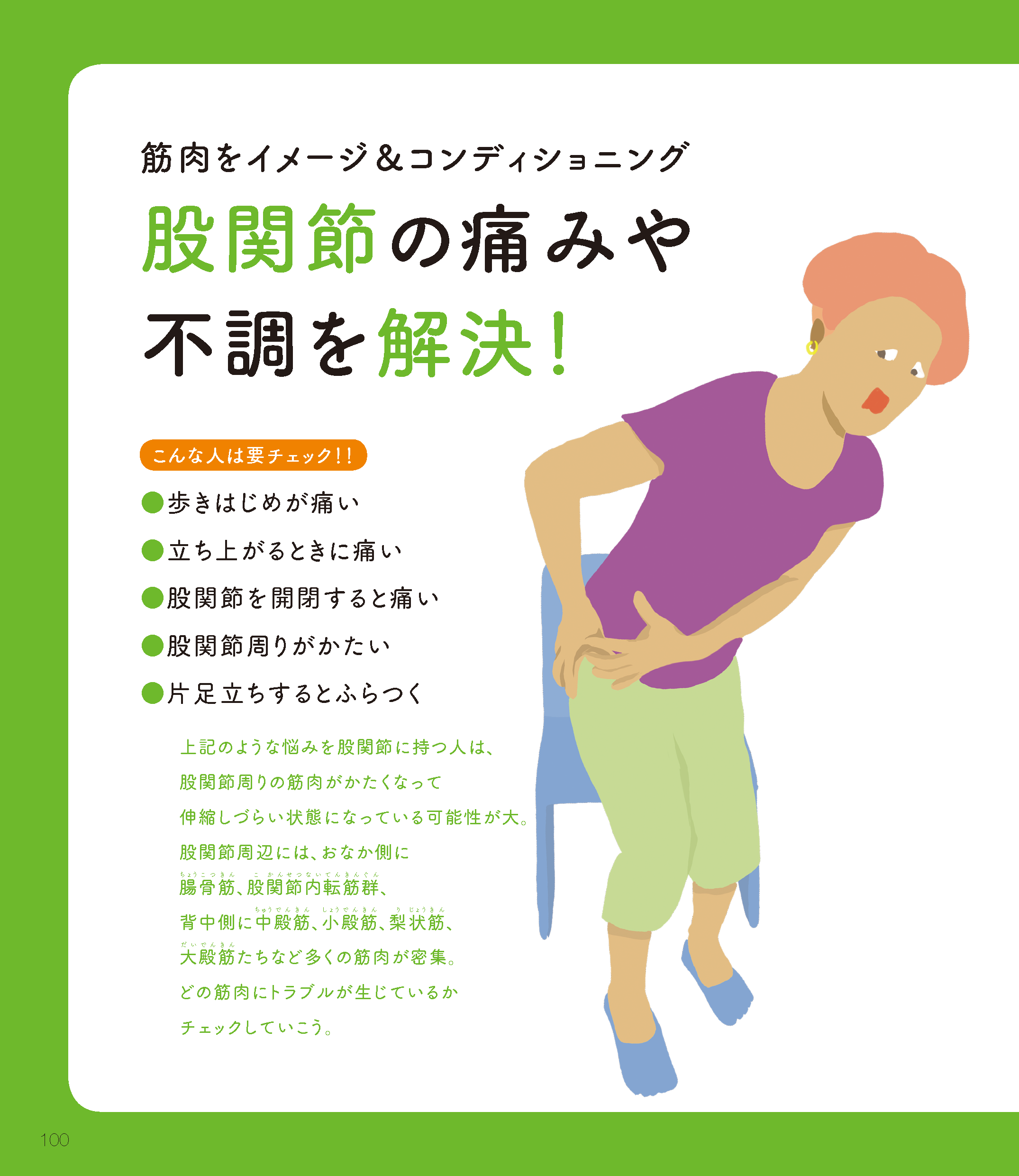 股関節の痛みや不調を解決!原因筋をざっくりチェック ...
