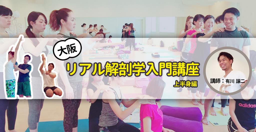 解剖学講座 大阪