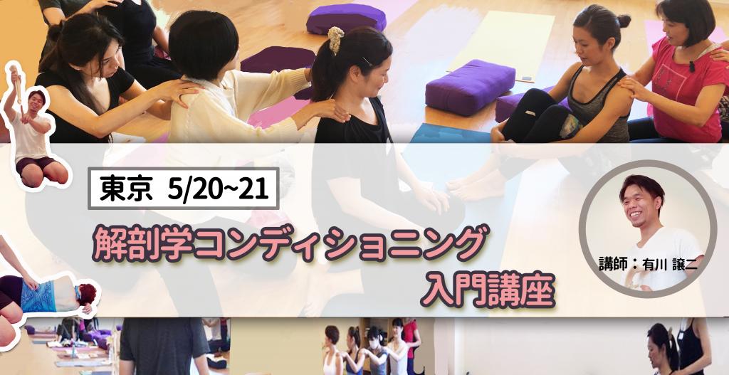 解剖学コンディショニング入門講座